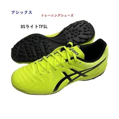 トレーニングシューズ/アシックス/DSライトTFSL/イエローxブラック/黄色