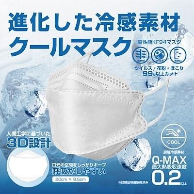94 韓国モデル KF 超冷感コールドマスク 大人用 10枚入り 冷感材使用 不織布マスク ホワイト