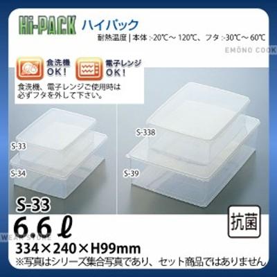 抗菌ハイパック ジャンボ角型 S-33_タッパー 保存容器 プラスチック シール容器 シールストッカー e0116-02-006 _ AB3446