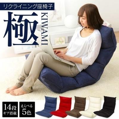 座椅子 おしゃれ 安い コンパクト リクライニング チェア イス 椅子 一人暮らし 極厚 低反発 FC-560B