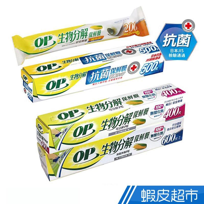 OP 生物分解保鮮膜 / 保鮮膜補充包  現貨 蝦皮直送