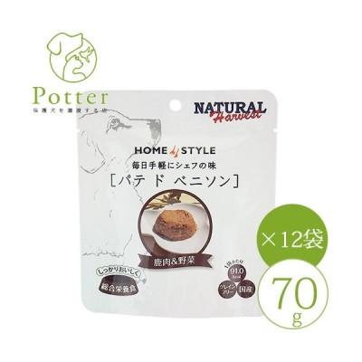 【ナチュラルハーベスト】 犬用 パテ ド ベニソン 70g×12袋 ウエットフード グレインフリー
