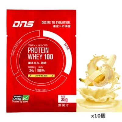 【ゆうパケット配送対象】DNS ディーエヌエス プロテインホエイ100 バナナオレ味 35g x10個 プロテイン 筋トレ 運動 エクササイズ ダイ