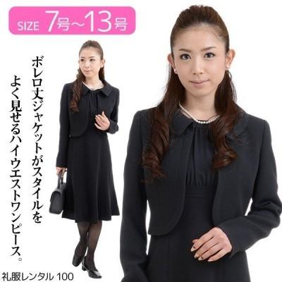 礼服レンタル0AZY100ブラックフォーマルスーツ(喪服)(レディーススーツ)