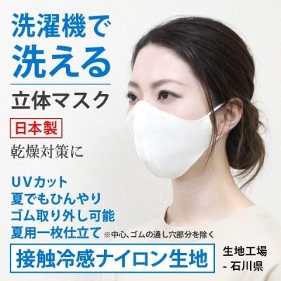 マスク 日本製 洗える 女性 男性 洗えるマスク 軽い ワイヤーなし 涼しい 一枚仕立て UVカット 接触冷感 吸水 速乾 個包装 高木ミンク