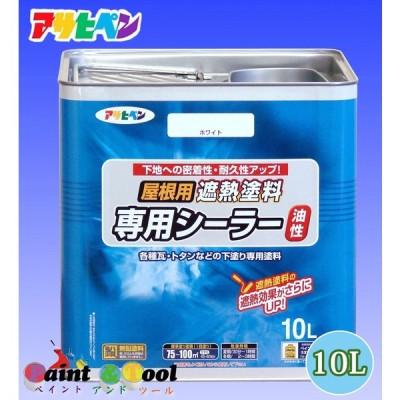 油性 屋根用遮熱塗料シーラー 10L(ホワイト)【アサヒペン】