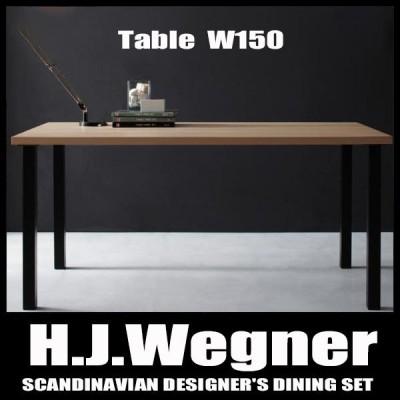 北欧デザインダイニングテーブル テーブルW150単品