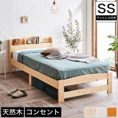 すのこベッド セミシングル 厚さ20cmポケットコイルマットレス付き 木製 棚付き コンセント