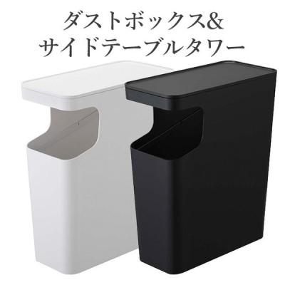 『ダストボックス&サイドテーブル タワー 』 山崎実業 ゴミ箱 収納テーブル ごみ箱 おしゃれ 15L 15L 15リットル コンパクト 省スペース スリム