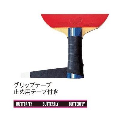 バタフライ ソフトグリップテープ 卓球 ラケット メンテナンス BUTTERFLY 70910