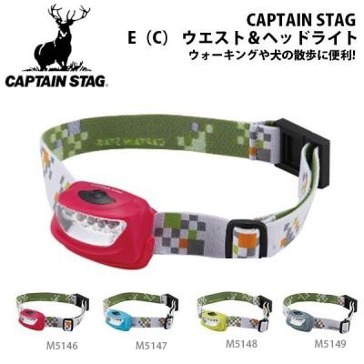 キャプテンスタッグ CAPTAIN STAG  ウエスト & ヘッドライト LED ライト 電池 アウトドア キャンプ  防災  得割20
