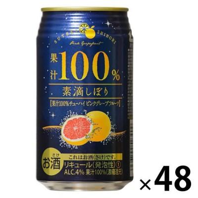 富永貿易チューハイ 素滴しぼり 果汁100% ピンクグレープフルーツ 350ml 2ケース(48本) ピンクグレープフルーツサワー