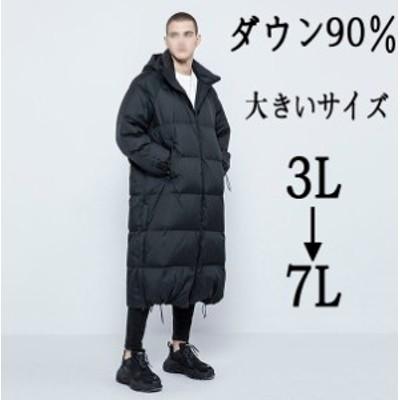 ダウンコート メンズ ベンチコート ビジネス 防寒性抜群 ダウンジャケット 4L 大きいサイズ ロング フード取り外し可能 ダウン コート 90