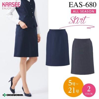 カーシーカシマ セミタイトスカート EAS-680【ENJOY】事務服 レディース 女性用 制服 ユニフォーム