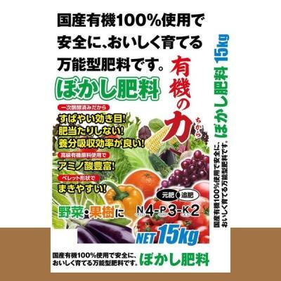 代引き不可 国産有機100% ぼかし肥料「有機の力」 15kg   4560385220005