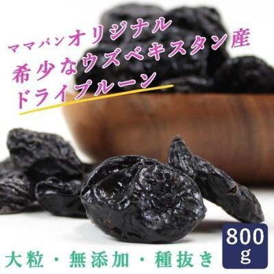 無添加ドライハンガリープルーン 種抜き 800g 砂糖不使用 無添加ドライフルーツ ドライプルーン  ウズベキスタン