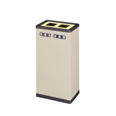 ####u.ミヅシマ工業【213-0070】BUNBETUクリンボックスM#G 2分別タイプ 乾電池・金属 受注生産約1週