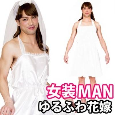女装MAN ゆるふわ花嫁MAN 4560320882268