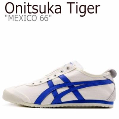オニツカタイガー メキシコ 66 スニーカー Onitsuka Tiger MEXICO 66 SLIP-ON メキシコ 66 スリッポン クリーム D3K0Q-0042 シューズ
