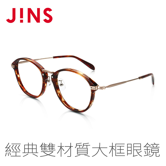 【JINS】Classic Trend 經典雙材質大框眼鏡(特ALCF16A325)木紋棕