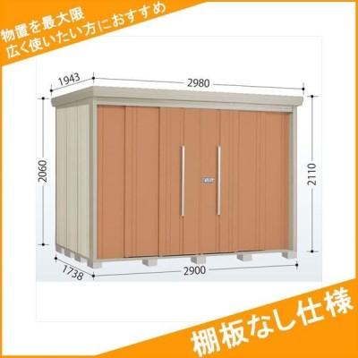 物置 屋外 おしゃれ タクボ物置 ND/ストックマン 棚板なし仕様 ND-2917 一般型 標準屋根 『追加金額で工事可能』 トロピカルオレンジ