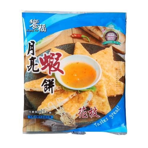 饗福月亮蝦餅-花枝240g(冷凍)-得福