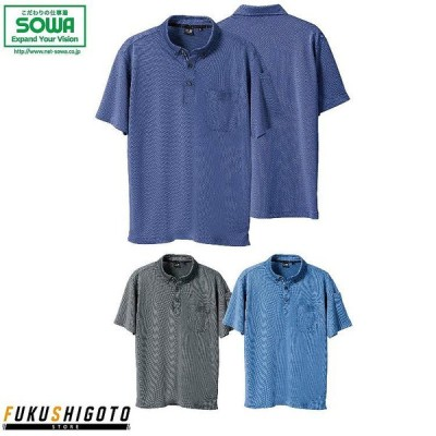 SOWA 7045-51 半袖ポロシャツ S-LL 【オールシーズン対応作業服 作業着 桑和 ソーワ】