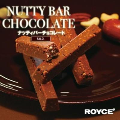 ロイズ ナッティバー チョコレート 6本入 / 贈り物 ギフト 北海道