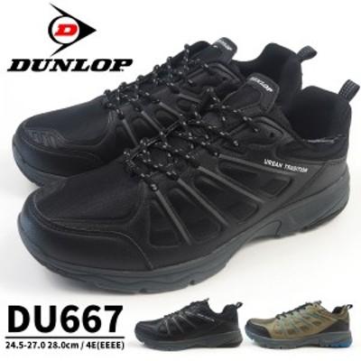 【送料無料】 DUNLOP ダンロップ アウトドアスニーカー アーバントラディション677 DU677 メンズ
