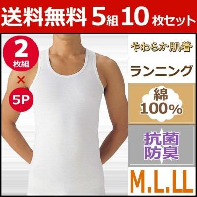 5組セット 計10枚 やわらか肌着 ランニングシャツ 2枚組 グンゼ SV62202-SET