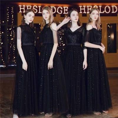 ブライズメイド ドレス ロングドレス パーティードレス ブラック 黒 締め上げタイプ 袖あり 演奏会用ドレス 大きいサイズ ワンピース 大