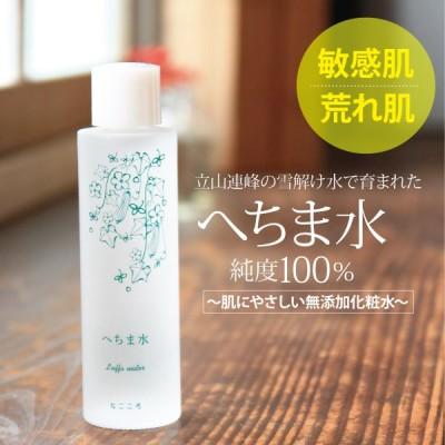 《スタッフ一押し!!》なごころへちま水 120ml 100%国産へちま水配合 へちま化粧水 無添加 化粧水 敏感肌 国産