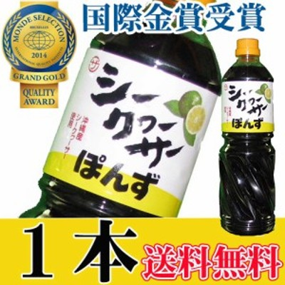 シークヮーサーポン酢 1000ml×1本 沖縄 人気 土産 金賞受賞 ノビレチン豊富 調味料  送料無料