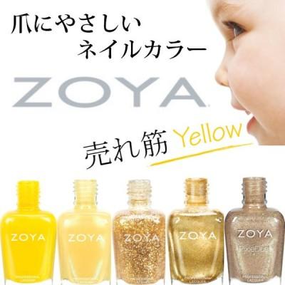 ZOYA ゾーヤ 人気色 売れ筋 イエロー 黄色 系 ZP663 ZP775 ZP662 ZP644 ZP841 国内正規品