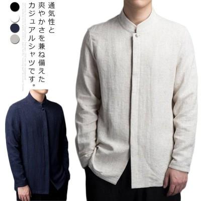 カジュアルシャツ メンズ シャツ 綿麻シャツ 長袖 トップス シンプル ボタンダウン メンズシャツ 開襟 春物 紳士用 通気性 チャイナ風 大きいサイ