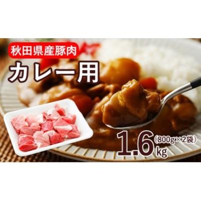 秋田県産豚肉 モモ&バラ1.6kg(800g×2袋)角切り カレーなど