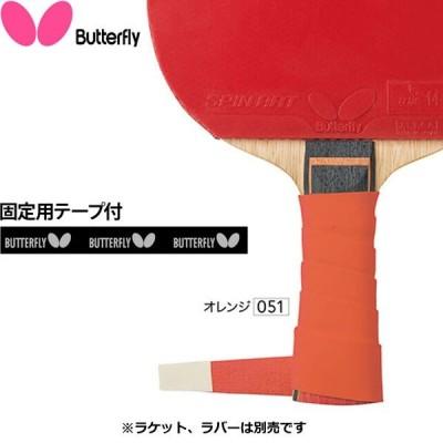 ◆◆●送料無料 メール便発送 <バタフライ> Butterfly ドライフィットテープ 75900 (051)オレンジ 卓球 グリップテープ 75900-051