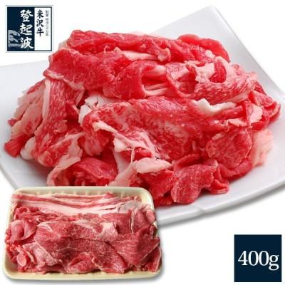 米沢牛 特選切り落とし 400g 牛肉 焼肉【ご自宅用】