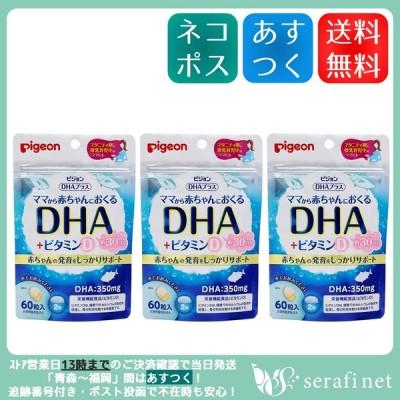 ピジョン DHAプラス ママから赤ちゃんにおくるDHA+ビタミンD 60粒 約30日分 3袋セット