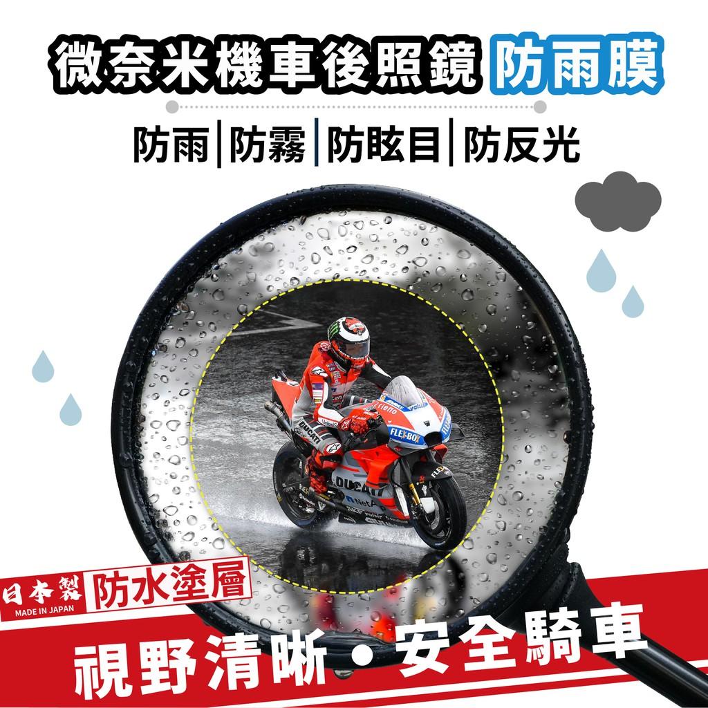 日本進口防水塗層 後照鏡防雨膜 防水膜 雨天必備 行車安全 機車 圓鏡 方鏡 gogoro 勁戰 DRG Jetsr適用
