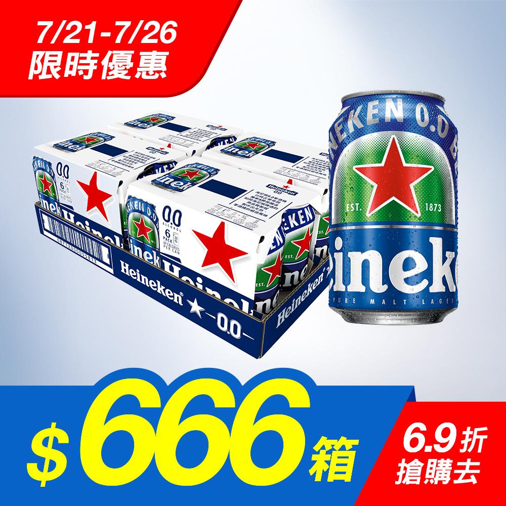 海尼根0.0零酒精 330ml(24入/箱)