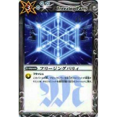 バトルスピリッツ BS17-079 フリージングパリィ(コモン)【新品】