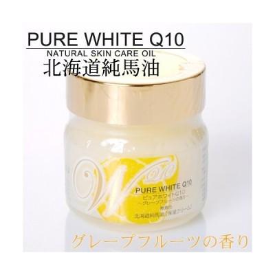 【北海道純馬油本舗】 ピュアホワイトQ10 グレープフルーツ 65g
