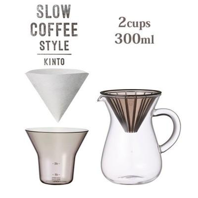 KINTO キントー SLOW COFFEE STYLE コーヒーカラフェセット プラスチック 300ml SCS-02-CC-PL 27643