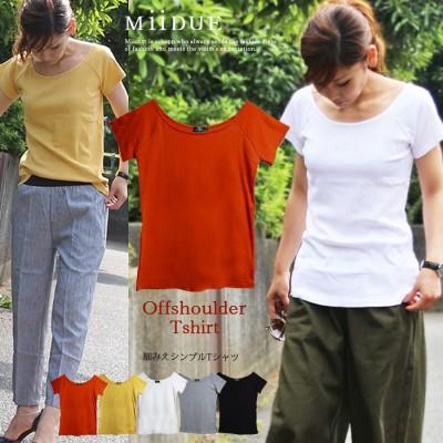 オフショルダー トップス オフショル Tシャツ 半袖 無地 シンプル レディース/MiiDUE