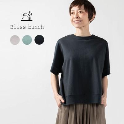 Bliss bunch ワイドプルオーバーベスト 611-261 ナチュラルファッション ナチュラル服 40代 50代 大人コーデ カジュアル シンプル ベーシック