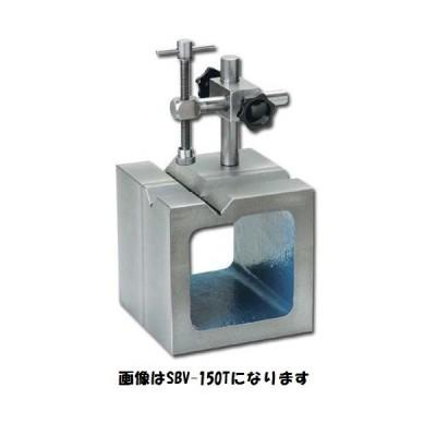 新潟精機 SBV-100T 鋳鉄製V溝付桝型ブロック 100mm SBV100T
