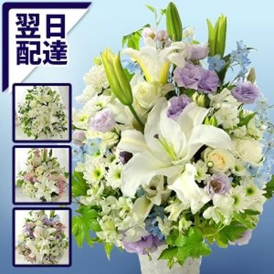 あす着 14時まで お供え 花 お供えの花 お悔やみ 仏花 仏 供花 季節 アレンジメント ユリ 旬のおまかせアレンジL