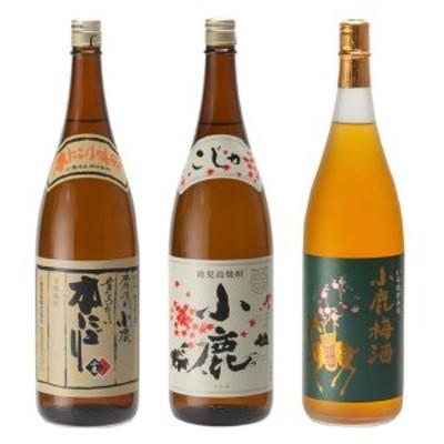 【B44004】小鹿酒造いも焼酎・梅酒3本セット(小鹿梅酒・小鹿・本にごり)
