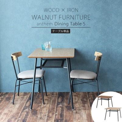 ダイニングテーブル 食卓 テーブル 机 リビング ダイニング 2人用 モダン シンプル ウォールナット 天然木 北欧 おしゃれ カフェ
